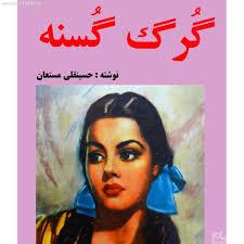 کتاب گرگ گسنه حسینقلی مستعان   جدید new