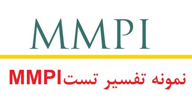 نمونه تفسیر تست mmpi (نمونه انجام شده آزمون mmpi) فایل اول (دو نمونه)