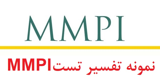 تفسیر آزمون mmpi فرم بلند (نمونه انجام شده آزمون mmpi) فایل سوم (دو نمونه)