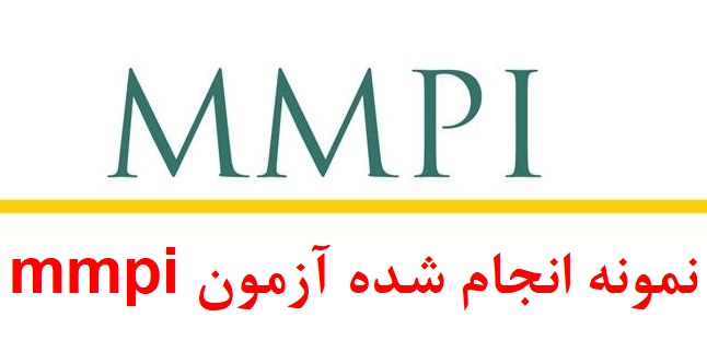 نمونه اجرا شده تست mmpi (نمونه اجرا شده آزمون mmpi) فایل چهارم (دو نمونه)