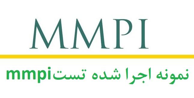 نمونه اجرا شده آزمون mmpi (نمونه اجرا شده تست mmpi) فایل چهارم (دو نمونه)