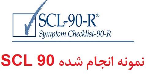 نمونه آزمون scl 90 - نمونه انجام شده SCL 90