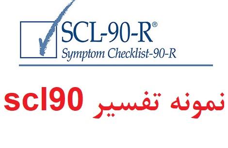 نمونه تفسیر آزمون scl90 - نمونه تفسیر scl90