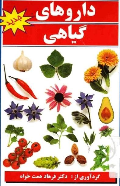 شناخت داروهای گیاهی