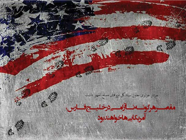دانلود پاورپوینت با موضوع جنایت های امروز آمریکا علیه ملت ایران