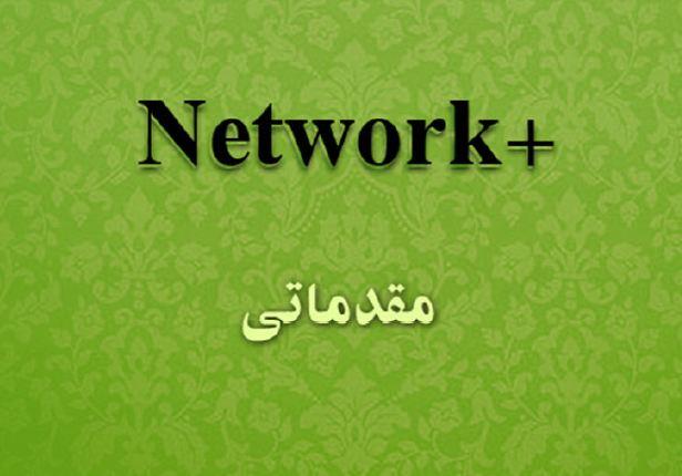 آموزش قدم به قدم شبکه