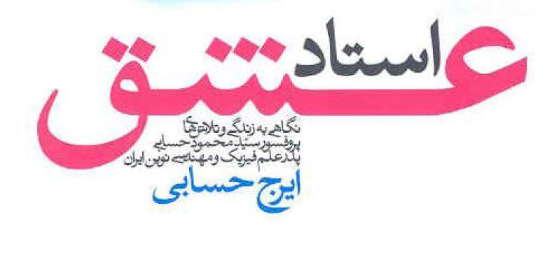 زندگینامه محمود حسابی