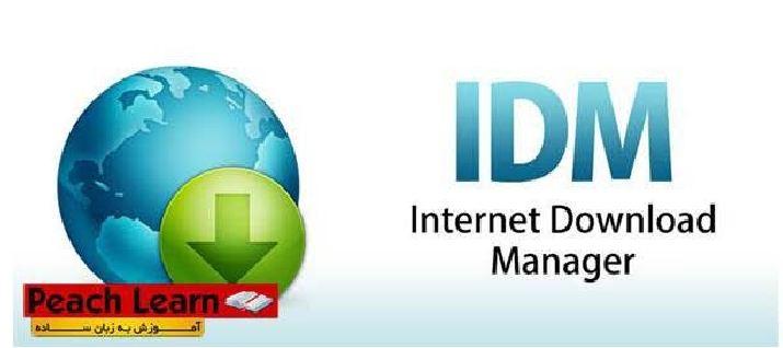 آموزش استفاده ازنرم افراز Internet Download Manager
