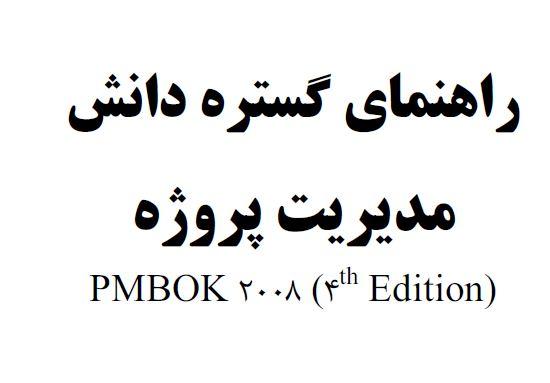 راهنمای گستره دانش مدیریت پروژه  PMBOK