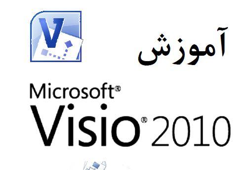 آموزش Visio 2010