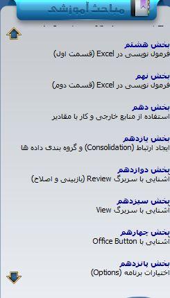 آموزش تصویری اکسل2010