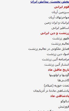 بازخوانی تاریخ ایران زمین