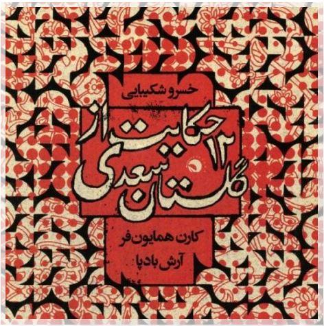 آلبوم خسرو شکیبایی به نام ۱۲ حکایت از گلستان سعدی