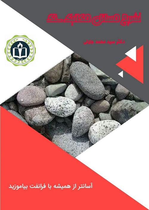 تشریح مسائل مکانیک سنگ