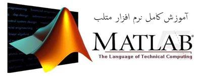 آموزش نرم افزار MATLAB به صورت ساده