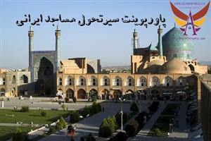 دانلود پاورپوینت سیرتحول مساجد ایرانی(نوع فایل:ppt)