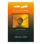 کتاب سوم