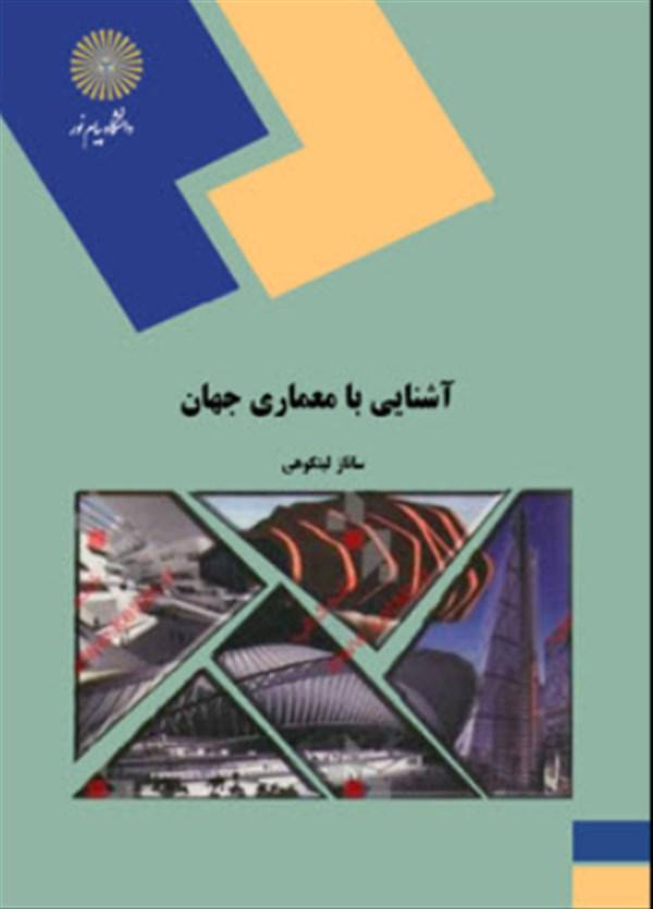 کتاب آشنایی با معماری جهان