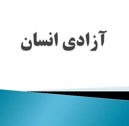 دانلود فایل پردهنگار (پاورپوینت) کتاب «آزادی انسان» شهید مطهری؛ شرح استاد دکتر حسین سوزنچی