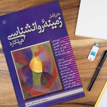 دانلود کتاب زمینه روانشناسی هیلگارد pdf