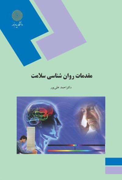 دانلود کتاب مقدمات روانشناسی سلامت pdf دکتر احمد علی پور