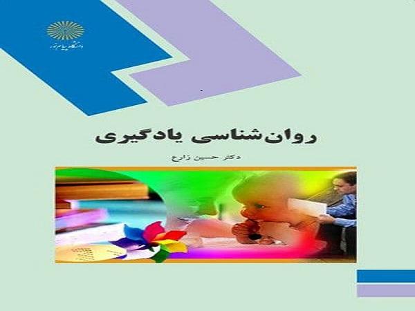 دانلود کتاب روانشناسی یادگیری حسین زارع pdf