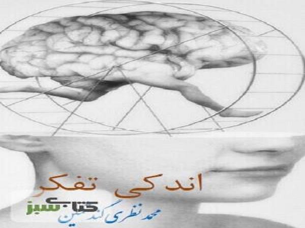 دانلود کتاب اندکی تفکر - محمد نظری گندشمین pdf