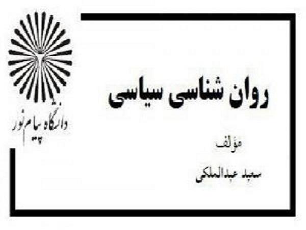 دانلود کتاب روانشناسی سیاسی سعید عبدالملکی pdf
