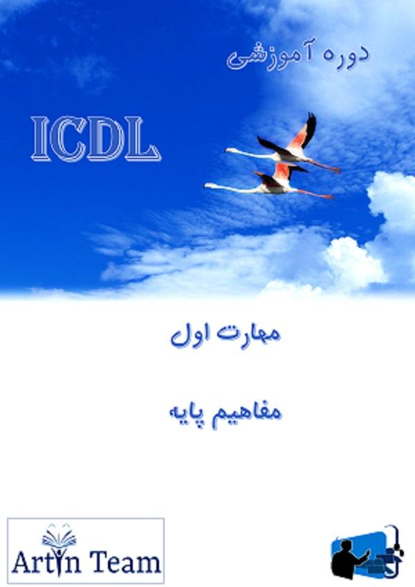 مهارت اول ICDL اطلاعات پایه