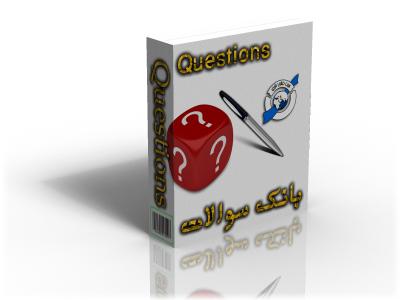 بانک سوالات پرستاری