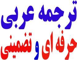 نکات ترجمه عربی