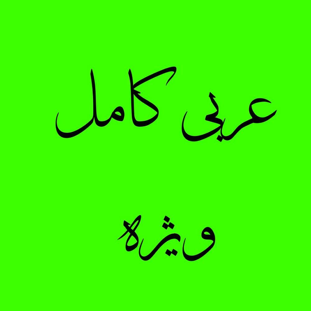 عربی کامل