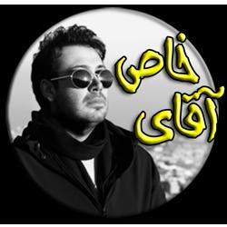 آقای خاص - همه چیز راجب محسن چاوشی