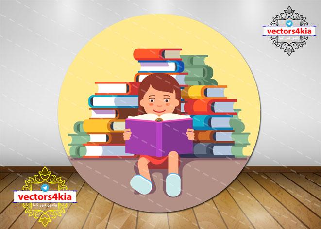 وکتور کودک و کتاب(7)-با فرمت های Ai-EPS-PNG-PSD