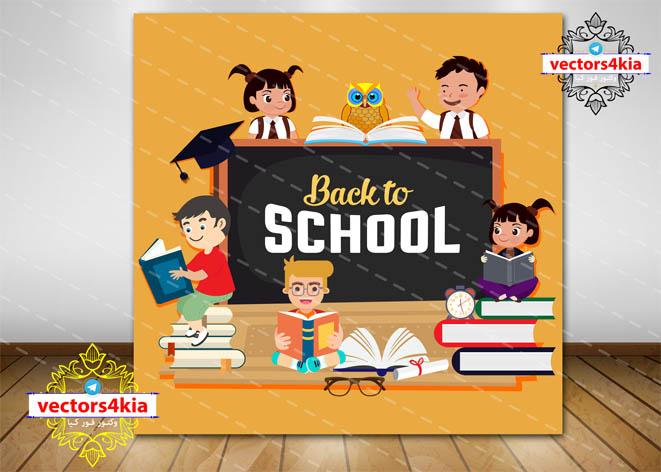 وکتور کودک و مدرسه(4)-با فرمت هایAi-EPS-PNG-PSD