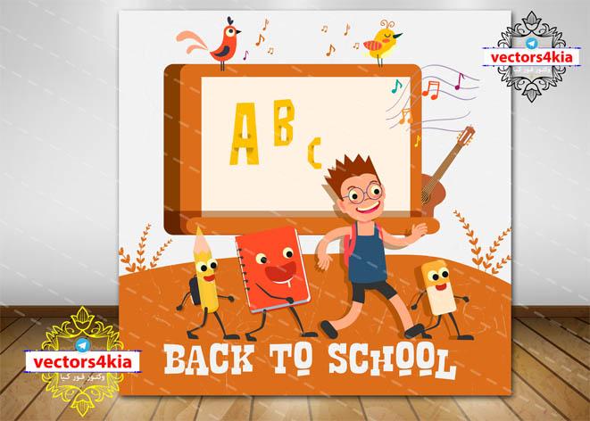 وکتور کودک و مدرسه(5)-با فرمت هایAi-EPS-PNG-PSD