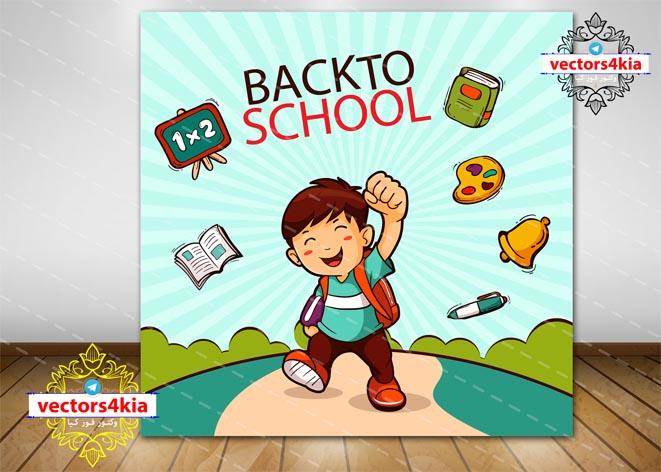 وکتور کودک و مدرسه(9)-با فرمت هایAi-EPS-PNG-PSD