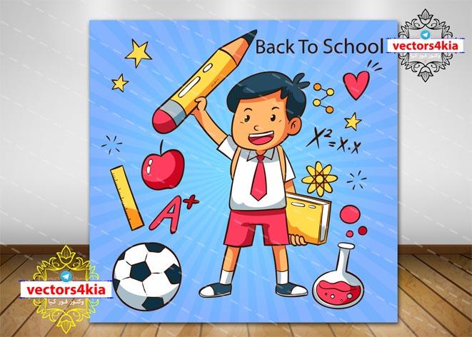 وکتور کودک و مدرسه(10)-با فرمت هایAi-EPS-PNG-PSD