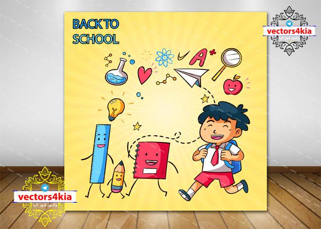 وکتور کودک و مدرسه(11)-با فرمت هایAi-EPS-PNG-PSD