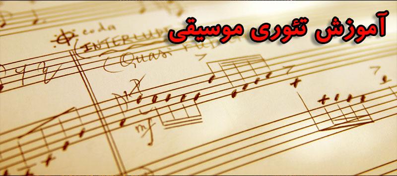 آموزش تئوری موسیقی (جلسه اول)