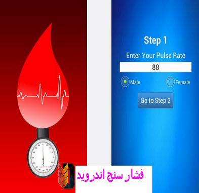 نرم افزار فشار خون دیجیتال  اندروید