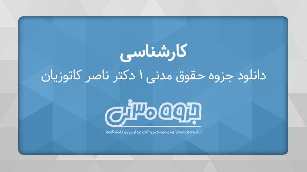 دانلود جزوه حقوق مدنی 1 - اشخاص و محجورین - دکتر صفایی و قاسم زاده