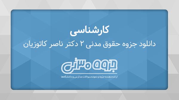 دانلود جزوه حقوق مدنی 2 - اموال و مالکیت - دکتر ناصر کاتوزیان