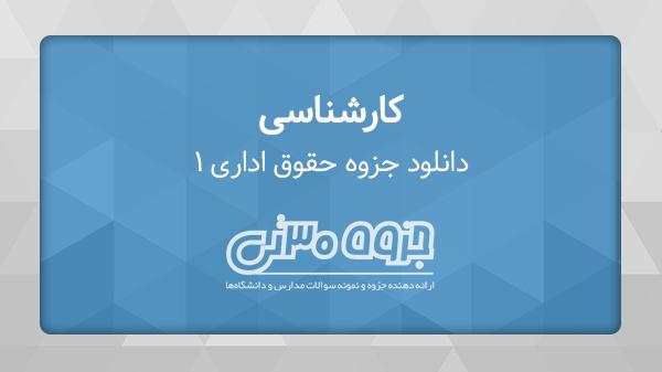 دانلود جزوه حقوق اداری 1 - دکتر محمد امامی و کورش سنگری