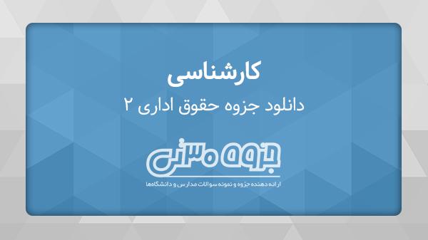دانلود جزوه حقوق اداری 2 - دکتر محمد امامی و کورش سنگری
