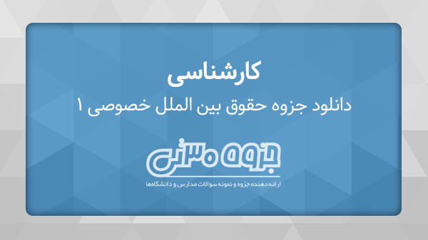 دانلود جزوه حقوق بین الملل خصوصی 1 - استاد علی بازیار