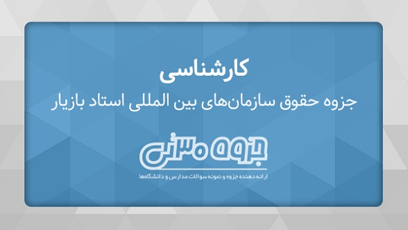 دانلود جزوه حقوق سازمان های بین المللی - استاد علی بازیار