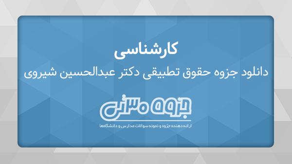 دانلود جزوه حقوق تطبیقی - دکتر عبدالحسین شیروی