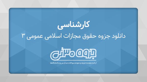 دانلود جزوه حقوق جزای اسلامی عمومی 3 - دکتر محمد علی اردبیلی