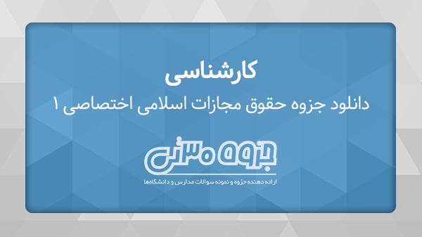 دانلود جزوه حقوق جزای اسلامی اختصاصی 1 - دکتر میر محمد صادقی